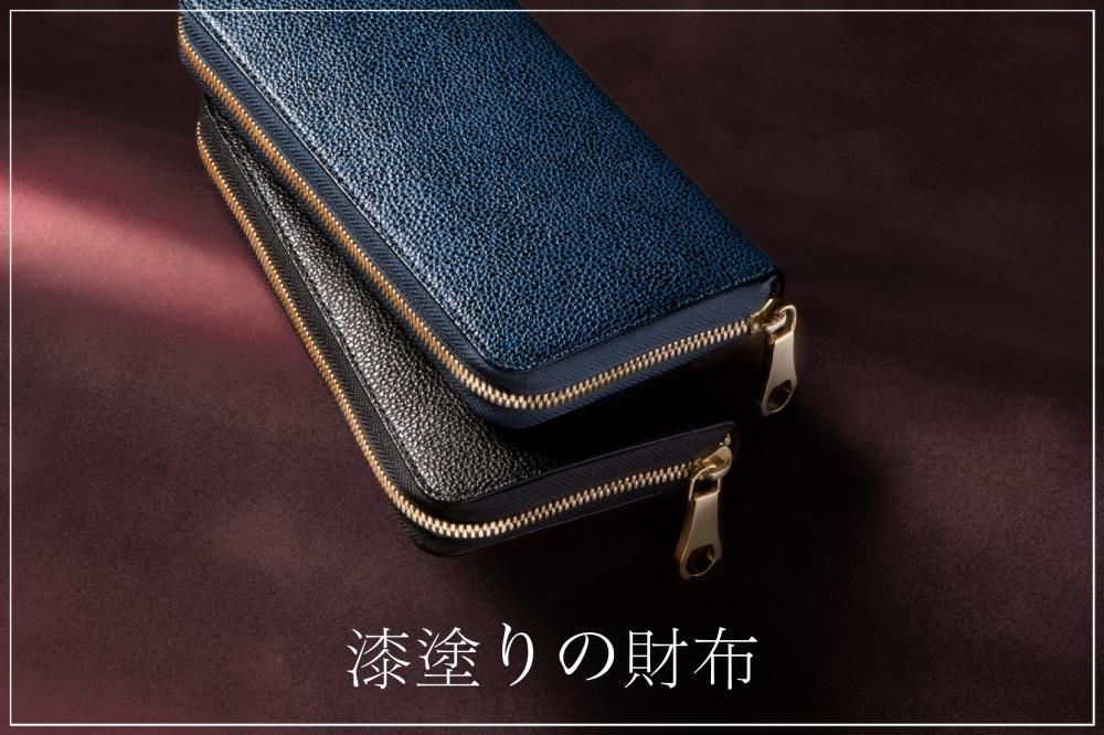 漆塗りの財布メンズ用5選!
