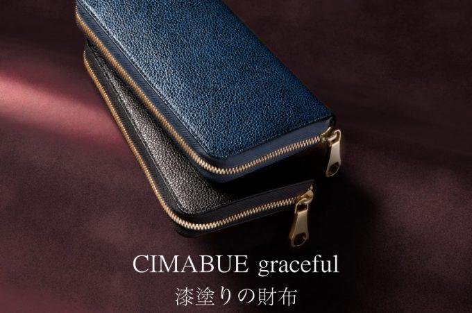 漆塗りの財布・CIMABUE graceful(チマブエ グレースフル)