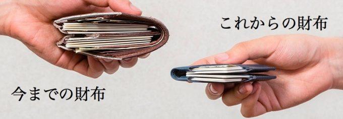 今までの財布とこれからの財布の比較