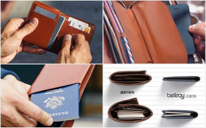 ベルロイの財布各種