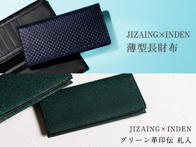 七宝柄、グリーン革印伝の財布・JIZAING×INDEN(ジザイン バイ インデン)