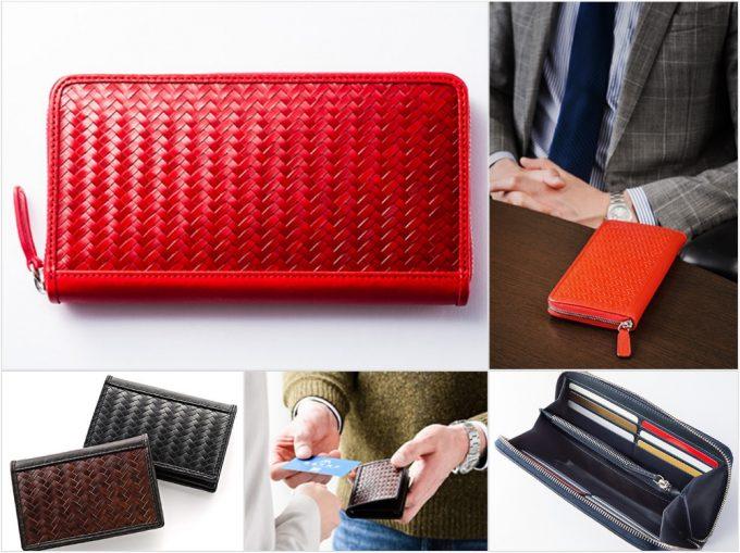 網代編みの財布シリーズの革製品