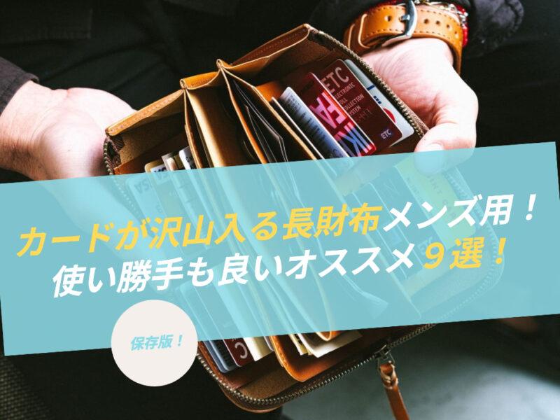 カードが沢山入る長財布メンズ用!使い勝手も良いオススメ9選!