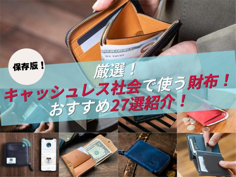 厳選!キャッシュレス社会で使う財布おすすめ27選紹介!