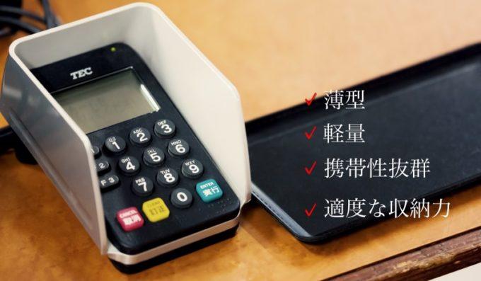 キャッシュレス決済での会計シーン