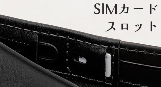 SIMカードポケット