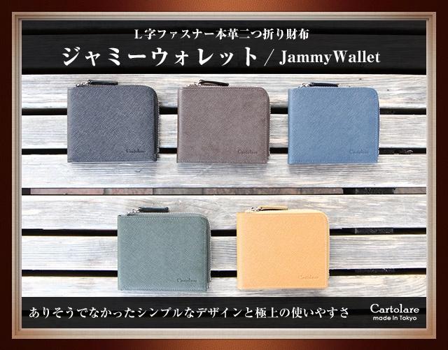 ジャミーウォレット