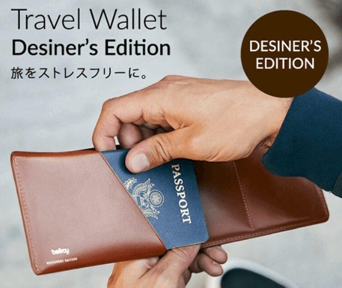 海外旅行に便利な財布はトラベルウォレットデザイナーズエディション