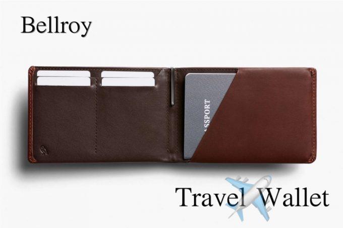旅行におすすめの財布!ベルロイのトラベルウォレット!