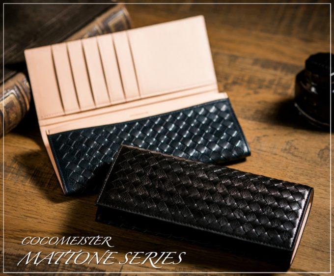 マットーネの財布(ココマイスター)