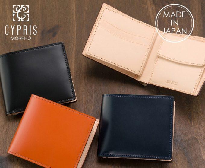 キプリスの二つ折り財布(ベロ付き)