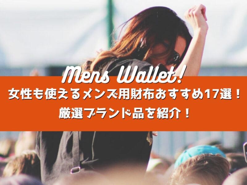 女性も使えるメンズ用財布おすすめ17選!厳選ブランド品を紹介!