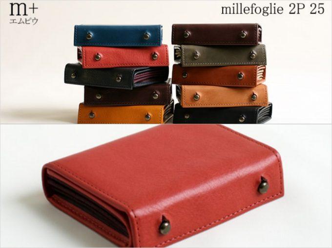 millefoglie 2P 25(m+エムピウ)