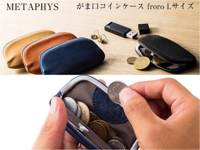 METAPHYS・がま口コインケース「froro」Lサイズ