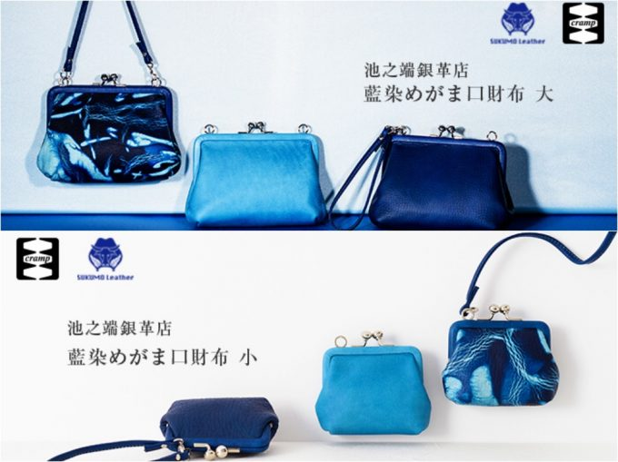 池之端銀革店・Cramp×SUKUMO Leather 藍染めがま口財布