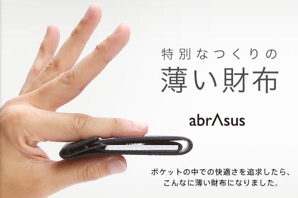 薄い財布abrAsusメンズ