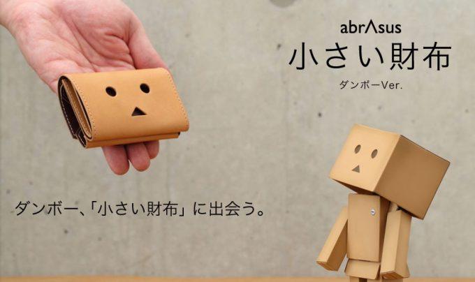 小さい財布ダンボーVer.モデル