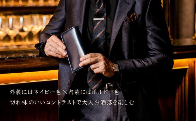 新色ネイビーブルーの長財布を持つ男性