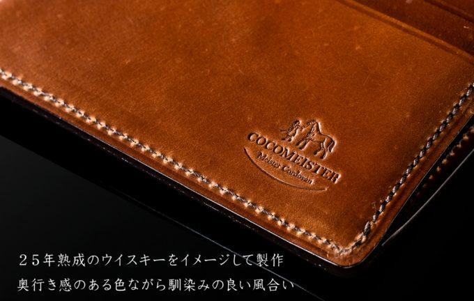 高級皮革シェルコードバンとココマイスターのロゴ