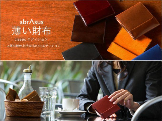abrAsus(アブラサス)・薄い財布