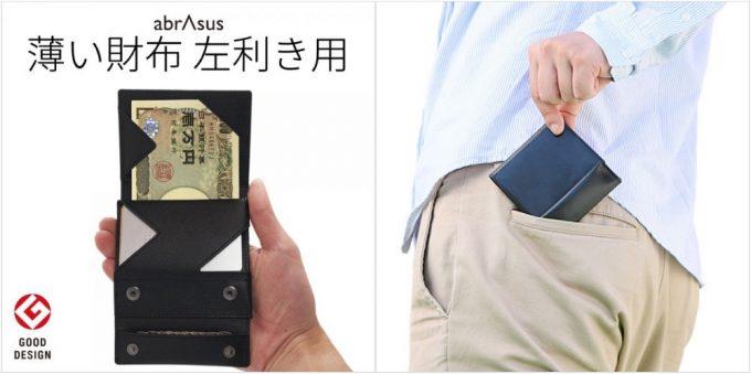 薄い財布左利き用
