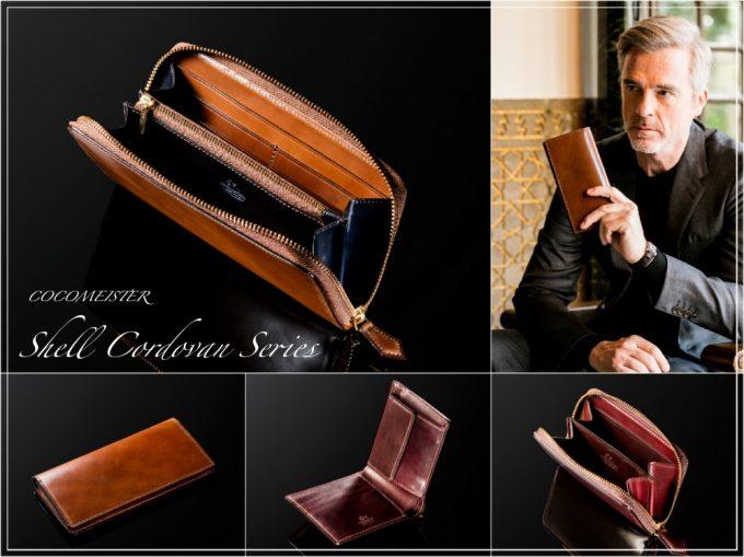 シェルコードバンシリーズの財布
