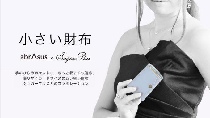 Sugar Plus(シュガープラス)モデル
