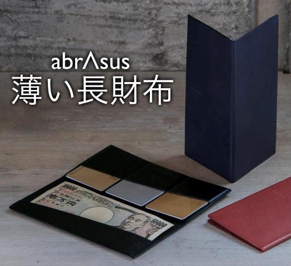 abrAsus(アブラサス)薄い長財布