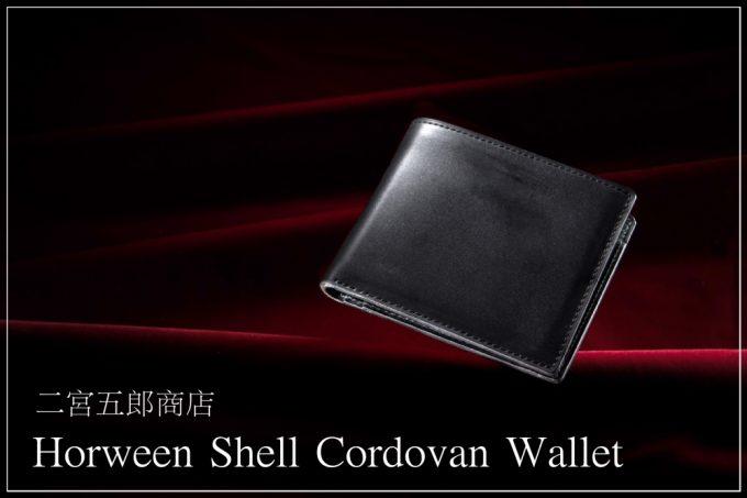 二宮五郎商店のシェルコードバン二つ折り財布