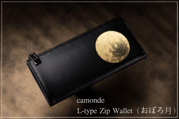camonde(カモンド)L字ジップウォレットおぼろ月