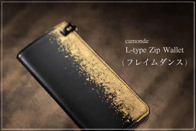 camonde(カモンド)L字ジップウォレット(フレイムダンス)