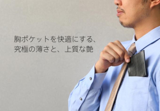 abrAsus薄いマネークリップをYシャツポケットにしまう男性