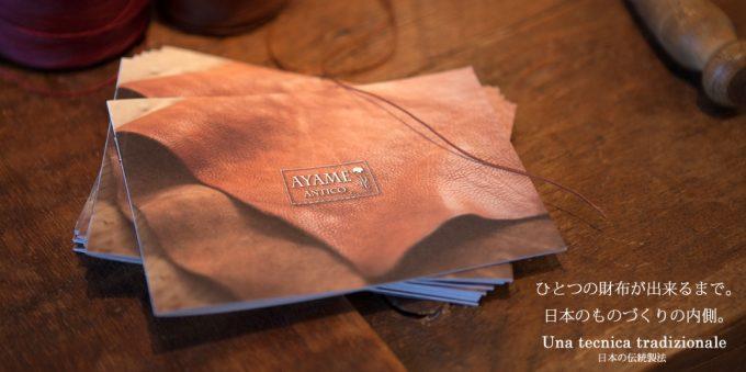アヤメアンティーコのロゴ入りパンフレット