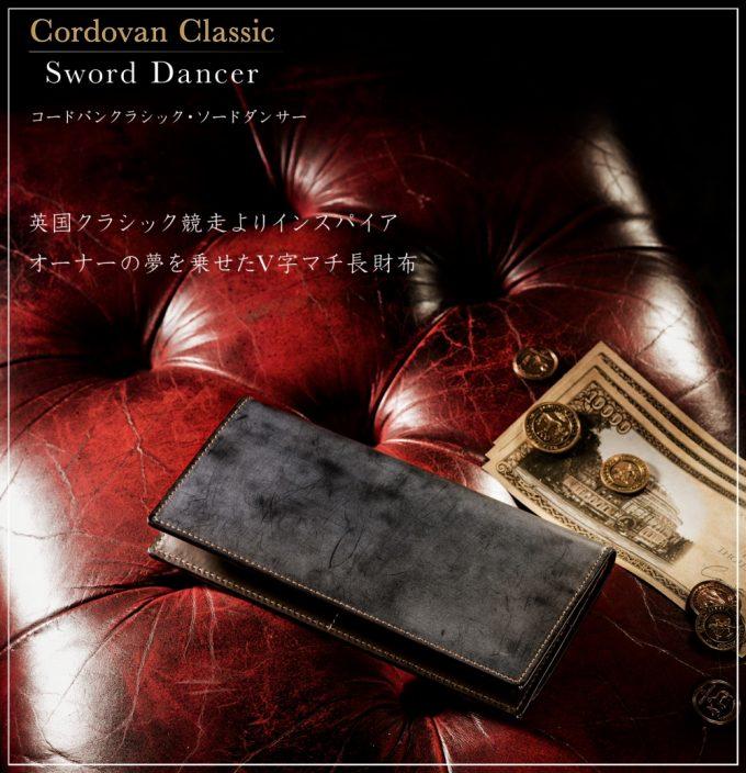 ココマイスター(COCOMEISTER)コードバンクラシック・ソードダンサー