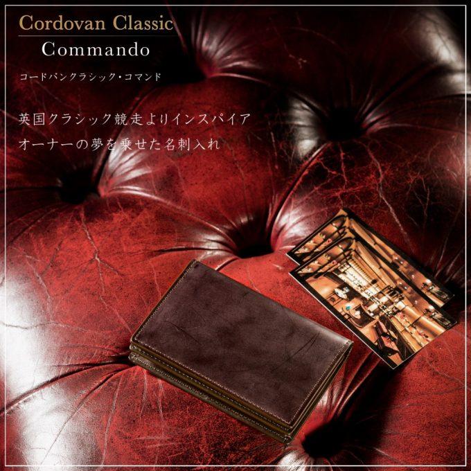 ココマイスター(COCOMEISTER)コードバンクラシック・コマンド