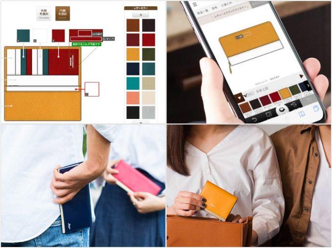 ジョッゴの財布各種とカスタム画面