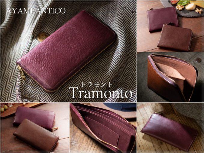 トラモントシリーズの革財布各種
