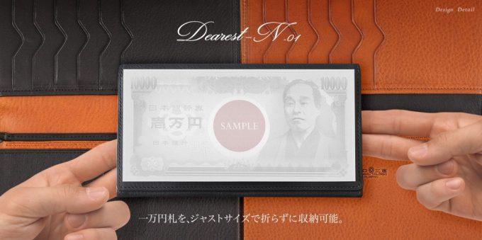 カブセ束入れ#N01の一万円がピッタリ入る札入れ