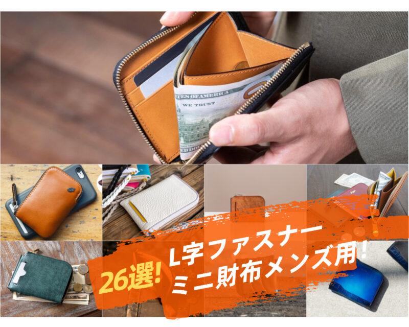 L字ファスナーミニ財布メンズ用おすすめ!