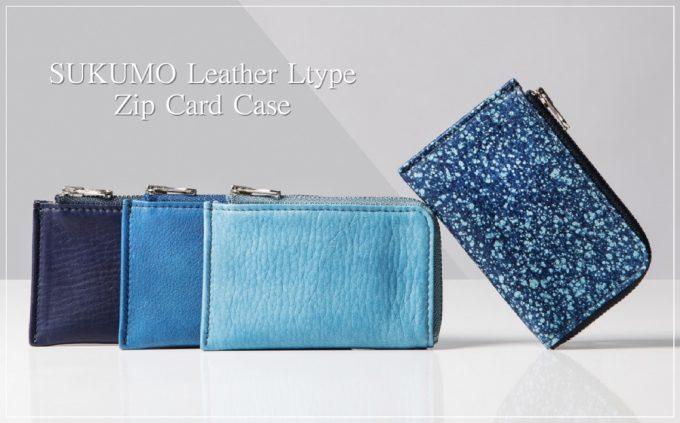 スクモレザー(SUKUMO Leather)L字ジップカードケース