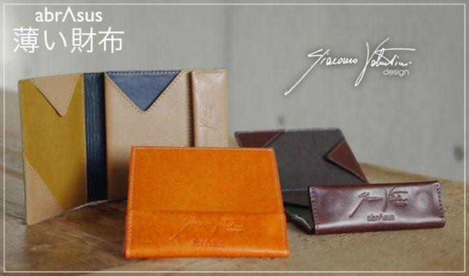 abrAsus(アブラサス)の薄い財布
