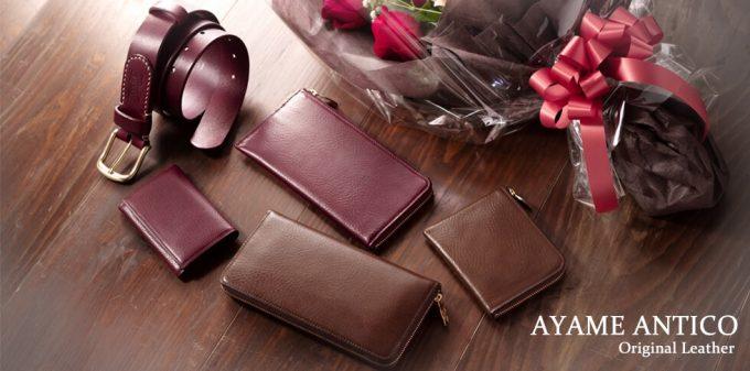 アヤメアンティーコオリジナル皮革トラモント使用の革製品