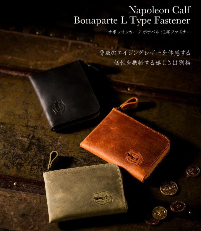 ナポレオンカーフ・ボナパルトL字ファスナー(ココマイスター)