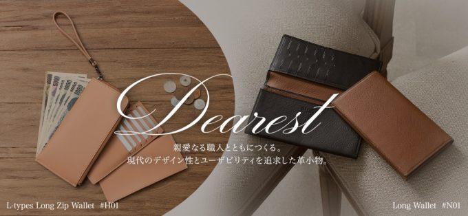 メンズレザーストアのDearest(ディアレスト)の財布