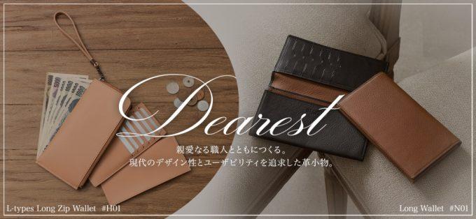 ディアレストの財布とロゴ