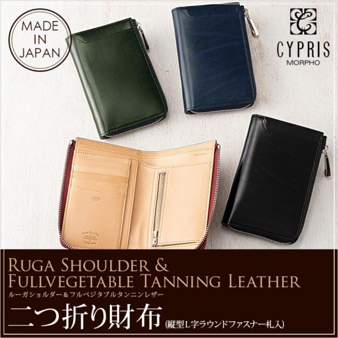 キプリス(CYPRIS)縦型L字ラウンドファスナー二つ折り財布
