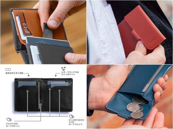 ベルロイの二つ折り財布の各アングル写真