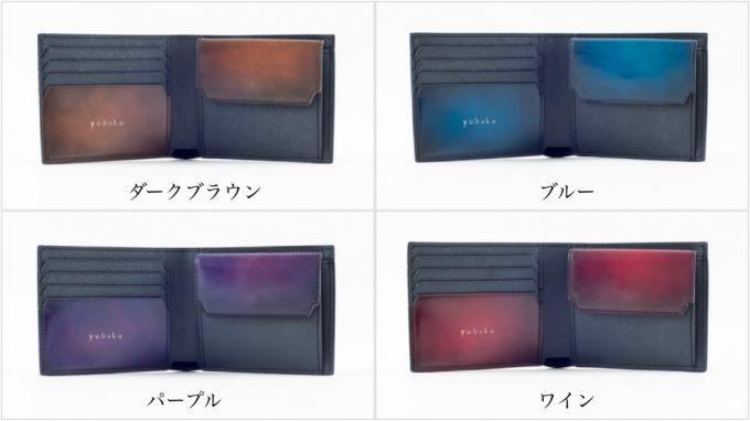 YVP132二つ折り財布のカラーバリエーション