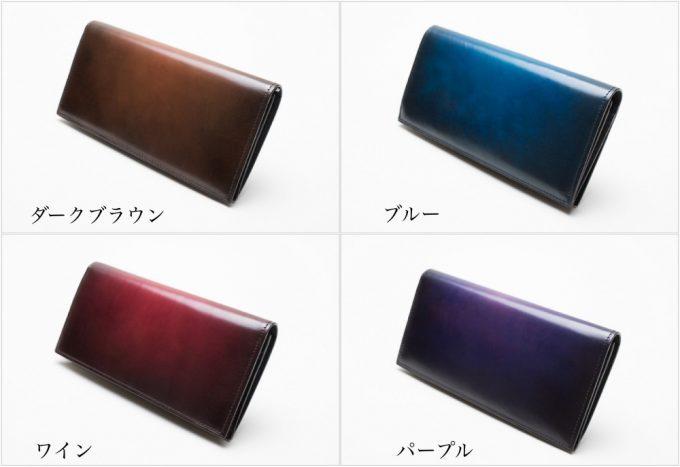 YVP116長財布のカラーバリエーション