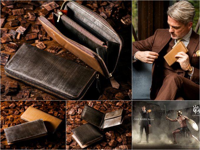 第5位オークバークシリーズの財布